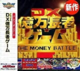 Ultra Series DX億万長者ゲーム