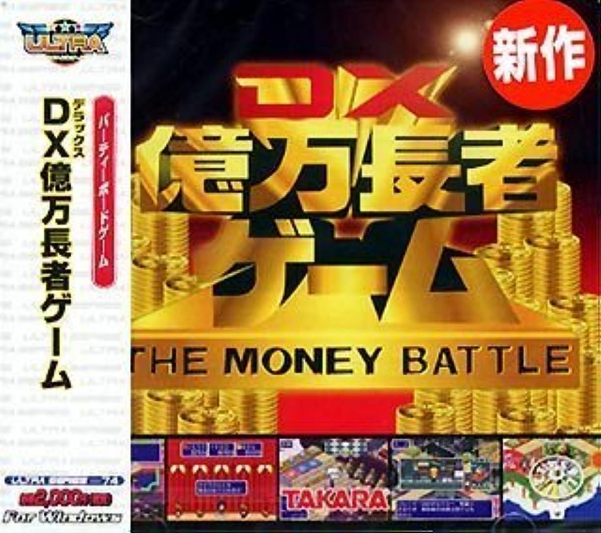 バストよろしくすなわちUltra Series DX億万長者ゲーム