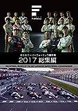アウトドア用品 全日本スーパーフォーミュラ選手権 2017総集編