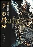 絵巻水滸伝 (第4巻) 清風鎮謀叛 画像