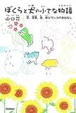 ぼくらと犬の小さな物語: 空、深雪、杏、柊とワンコのおはなし