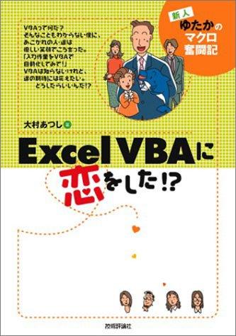 Excel VBAに恋をした!?―新人ゆたかのマクロ奮闘記