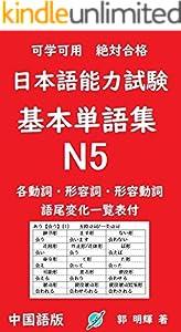 「可学」「可用」 日本語能力試験基本単語集(JLPT N5 中国語版 語尾変化一覧表付)