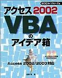 アクセス2002VBAのアイデア箱 (SCC books)