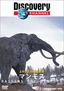 ディスカバリーチャンネル よみがえる絶滅動物 マンモス [DVD]