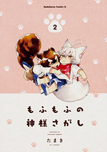 もふもふの神様さがし (2) (角川コミックス・エース)