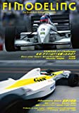F1 MODELING vol.63 (¥ 1,860)