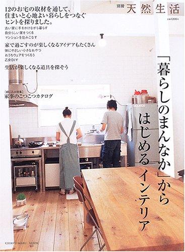 「暮らしのまんなか」からはじめるインテリア (別冊天然生活—Chikyu‐maru mook)