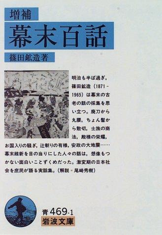 増補 幕末百話 (岩波文庫)の詳細を見る