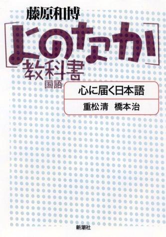 国語 心に届く日本語 ― [よのなか]教科書の詳細を見る