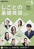 NHKテレビ しごとの基礎英語 2017年3月号 [雑誌] (NHKテキスト)