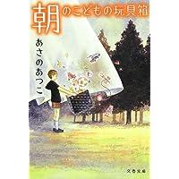 朝のこどもの玩具箱(おもちゃばこ) (文春文庫)