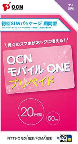 OCN モバイル ONE SIMカード プリペイド 初回SIMパッケージ 期間型 ナノSIM
