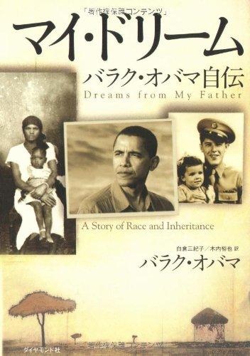 マイ・ドリーム―バラク・オバマ自伝の詳細を見る