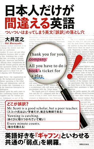 日本人だけが間違える英語の詳細を見る