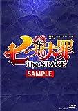 七つの大罪 The STAGE [DVD]