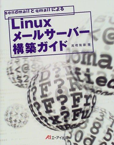 sendmailとqmailによるLinuxメールサーバー構築ガイドの詳細を見る
