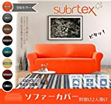 Subrtex ソファーカバー 1ピース チェック生地 肘付き フィット式 (2人掛け, オレンジ色)