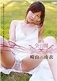 淑女・全開 崎山由衣 [DVD]