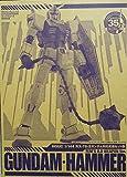 「新生HGUC 1/144 RX-78-2 ガンダム」対応 連動武器パーツ ガンダム・ハンマー&オリジナル武装キット(「ガンダムエース2015年9月号 増刊 ガンプラエース」付録)