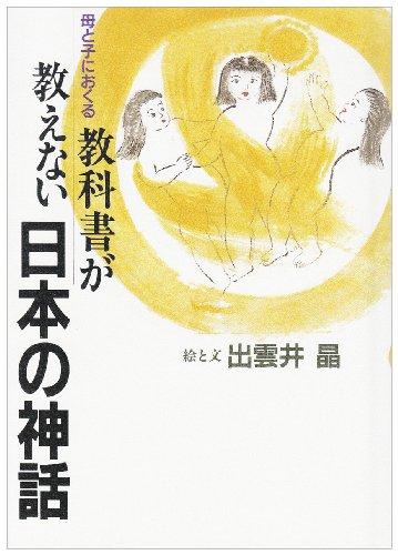 母と子におくる教科書が教えない日本の神話の詳細を見る