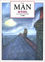THE MAN おぢさん