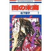 闇の末裔 (7) (花とゆめCOMICS)