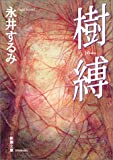 樹縛 (新潮文庫)
