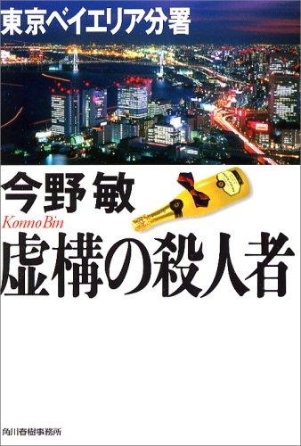 虚構の殺人者―東京ベイエリア分署 (ハルキ文庫)の詳細を見る