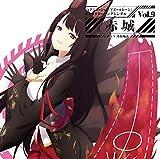 (初回盤)TVアニメーション『アズールレーン』キャラクターソングシングル Vol.9 赤城
