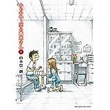 からかい上手の高木さん (9) (ゲッサン少年サンデーコ..