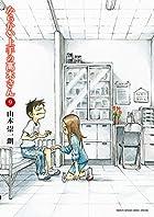 からかい上手の高木さん 第09巻