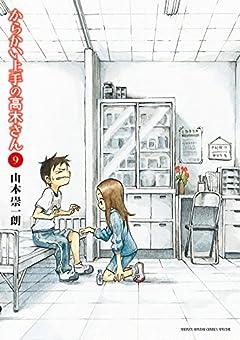 からかい上手の高木さんの最新刊