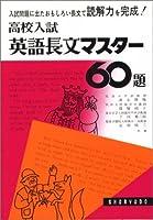 英語長文マスター60題 (高校入試問題集)