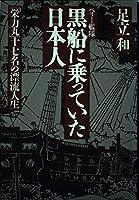 ペリー艦隊 黒船に乗っていた日本人―「栄力丸」17名の漂流人生