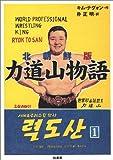 北朝鮮版 力道山物語 / キム テグォン のシリーズ情報を見る