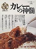 カレーの神髄 (KAWADE夢ムック—王様のキッチン)