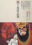 四十九日の法事 (仏教コミックス―生活の中の仏教 (99))