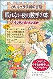 眠れない夜の数学の本―カリキュラス城の冒険 ラプラス姫を救い出せ!