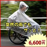 ピロレーシング車椅子レインコート (ジュニアサイズ, クリアー/オレンジ)