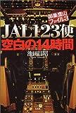 御巣鷹山ファイル〈3〉JAL123便 空白の14時間 (御巣鷹山ファイル (3))