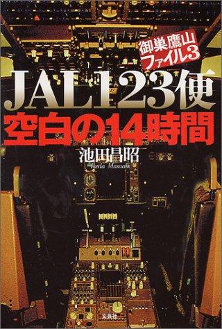御巣鷹山ファイル〈3〉JAL123便 空白の14時間 (御巣鷹山ファイル (3))の詳細を見る