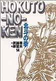 北斗の拳 (14) (集英社文庫―コミック版)