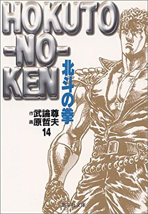 北斗の拳 14 (集英社文庫(コミック版))