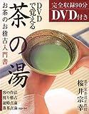 DVDで覚える茶の湯—お茶のお稽古入門書