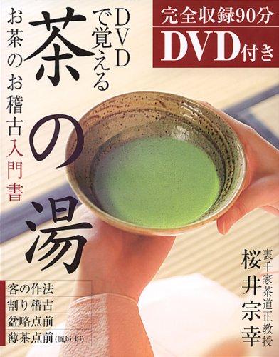 DVDで覚える茶の湯―お茶のお稽古入門書