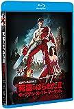 死霊のはらわたIII/キャプテン・スーパーマーケット[Blu-ray/ブルーレイ]