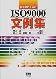 製造業のためのISO9000文例集