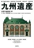 九州遺産—近現代遺産編101