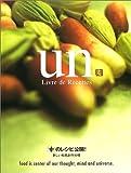 un:Livre de Recettes―「庵」のレシピ公開!新しい和風創作料理